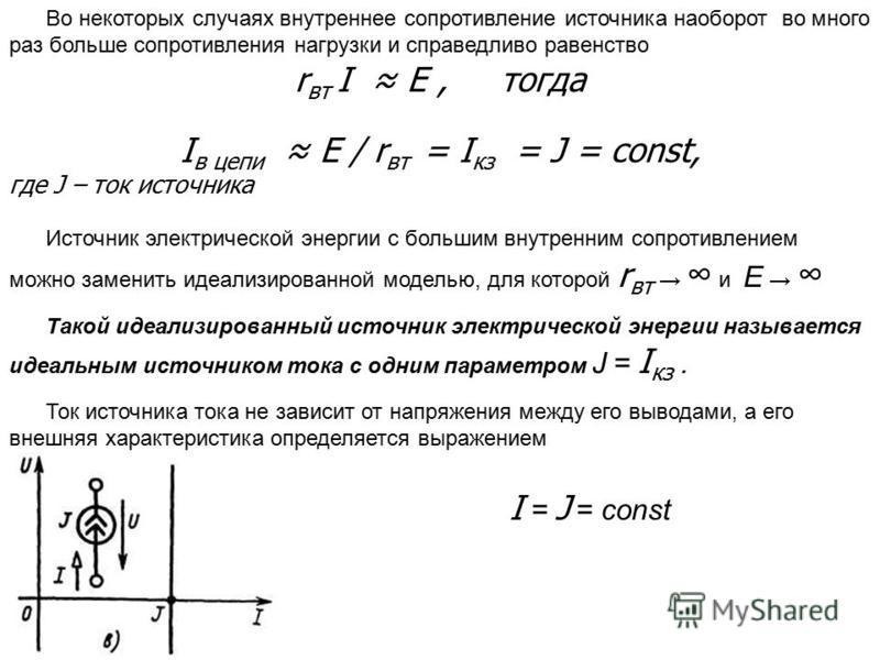 Во некоторых случаях внутреннее сопротивление источника наоборот во много раз больше сопротивления нагрузки и справедливо равенство r вт I E, тогда I в цепи E / r вт = I кз = J = const, где J – ток источника Источник электрической энергии с большим в