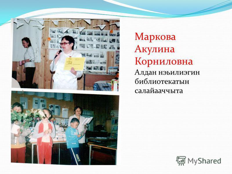 Маркова Акулина Корниловна Алдан нэьилиэгин библиотекатын салайааччыта