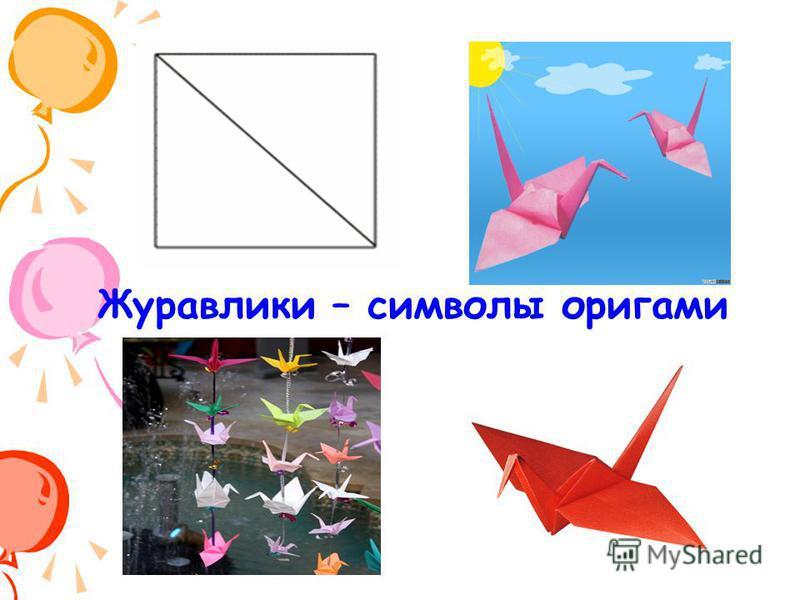 Журавлики – символы оригами