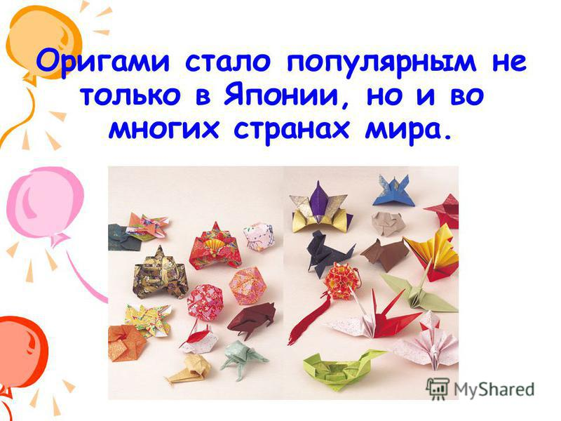 Оригами стало популярным не только в Японии, но и во многих странах мира.