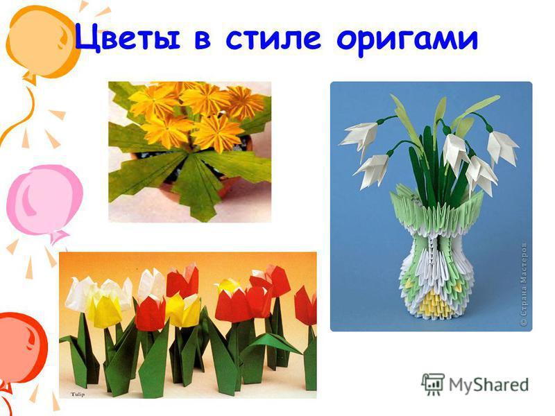Цветы в стиле оригами