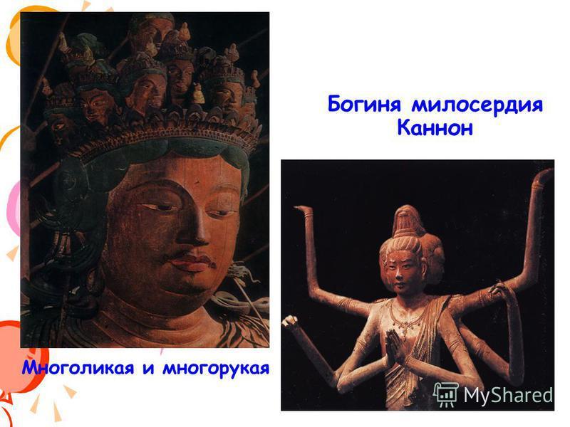 Богиня милосердия Каннон Многоликая и многорукая