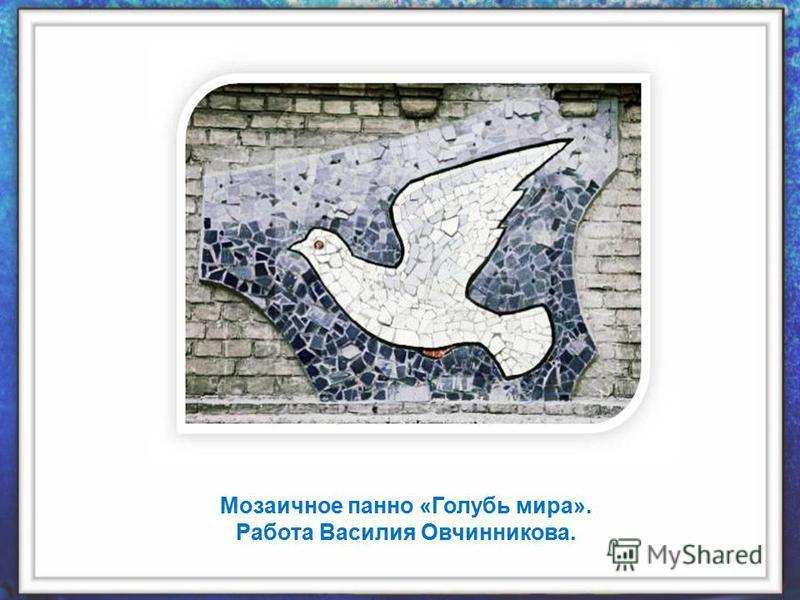 Мозаичное панно «Голубь мира». Работа Василия Овчинникова.