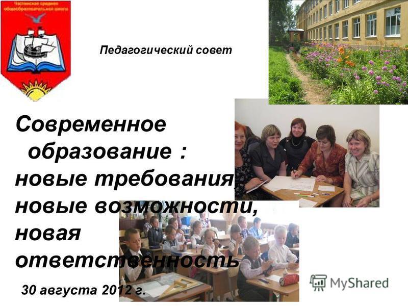 Современное образование : новые требования, новые возможности, новая ответственность 30 августа 2012 г. Педагогический совет
