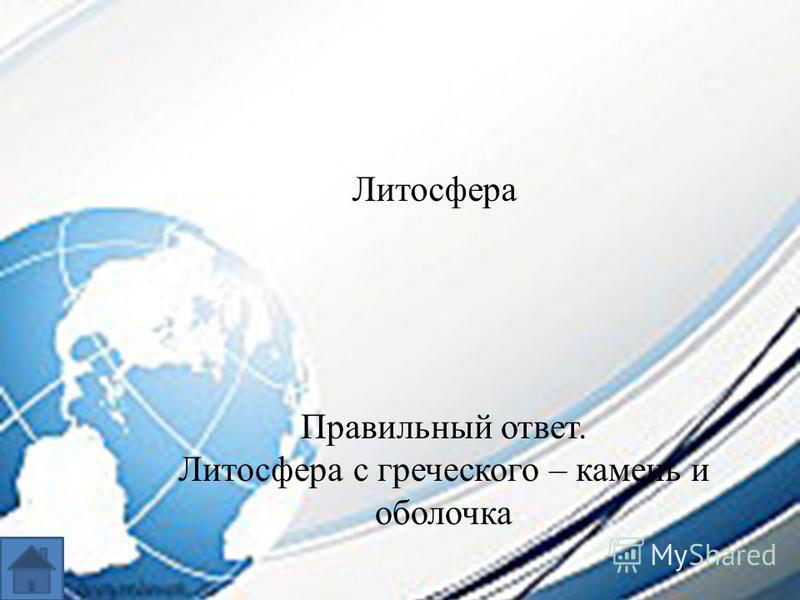 Литосфера Правильный ответ. Литосфера с греческого – камень и оболочка