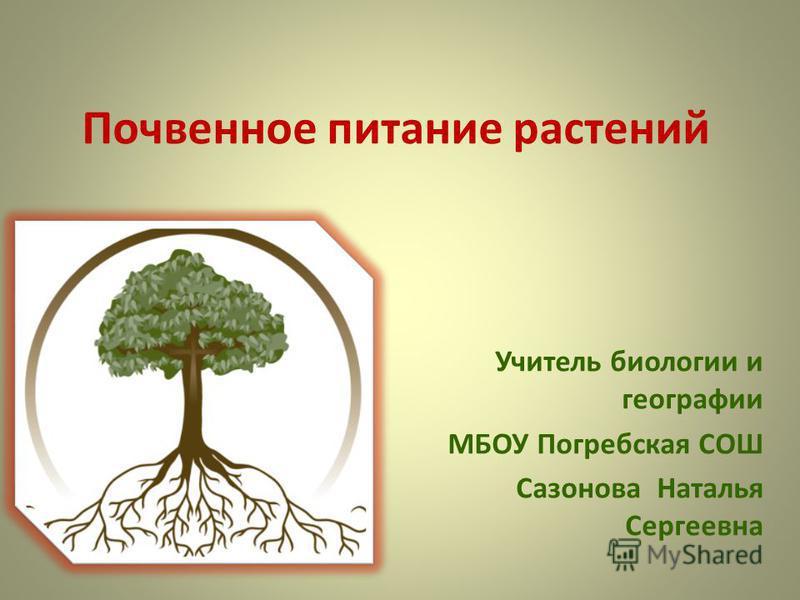 Почвенное питание растений Учитель биологии и географии МБОУ Погребская СОШ Сазонова Наталья Сергеевна