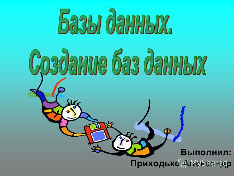 Выполнил: Приходько Александр