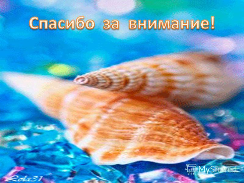 Ресурсы http://ru.wikipedia.org/wiki/%C1%E5%F0%EC% F3%E4%F1%EA%E8%E9_%F2%F0%E5%F3%E3% EE%EB%FC%ED%E8%EA http://ru.wikipedia.org/wiki/%CC%EE%F0%E5 _%E4%FC%FF%E2%EE%EB%E0 http://ru.wikipedia.org/wiki/%CC%B8%F0 %F2%E2%EE%E5_%EC%EE%F0%E5