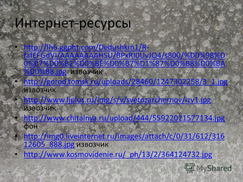 Интернет-ресурсы http://lh6.ggpht.com/Dedushkin1/R- fafEFGdVI/AAAAAAAAHSU/BPxRI0UvJQ4/s800/%D0%98%D 0%B7%D0%B2%D0%BE%D0%B7%D1%87%D0%B8%D0%BA %D0%B8. jpg извозчик http://lh6.ggpht.com/Dedushkin1/R- fafEFGdVI/AAAAAAAAHSU/BPxRI0UvJQ4/s800/%D0%98%D 0%B7%
