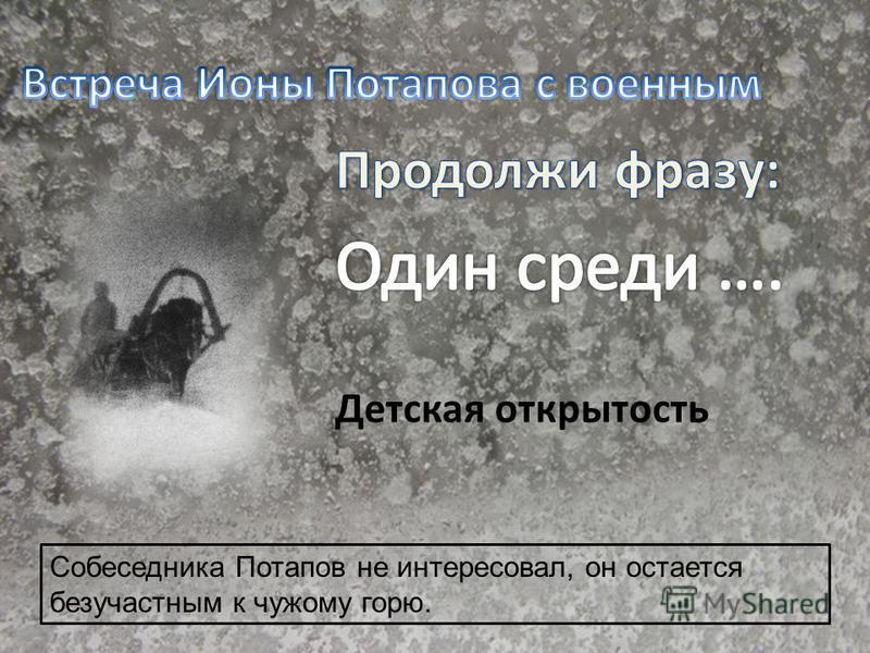 Собеседника Потапов не интересовал, он остается безучастным к чужому горю.
