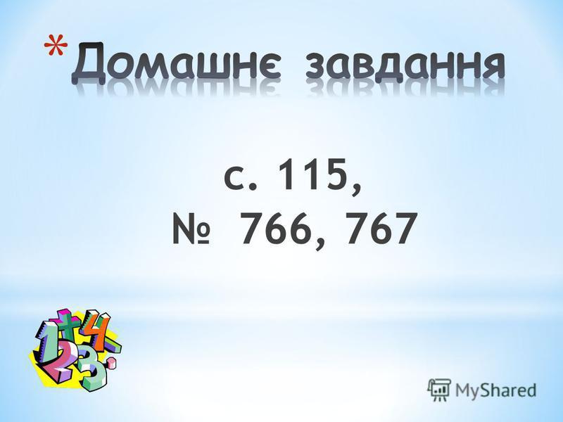 с. 115, 766, 767