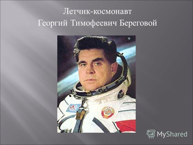 Летчик-космонавт Георгий Тимофеевич Береговой