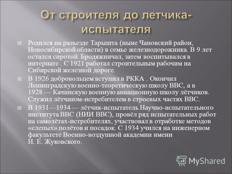 Родился на разъезде Тарышта ( ныне Чановский район, Новосибирской области ) в семье железнодорожника. В 9 лет остался сиротой. Бродяжничал, затем воспитывался в интернате. С 1921 работал строительным рабочим на Сибирской железной дороге. В 1926 добро
