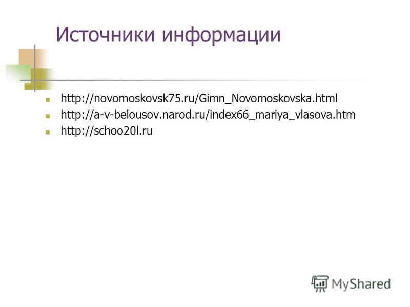 Источники информации http://novomoskovsk75.ru/Gimn_Novomoskovska.html http://a-v-belousov.narod.ru/index66_mariya_vlasova.htm http://schoo20l.ru