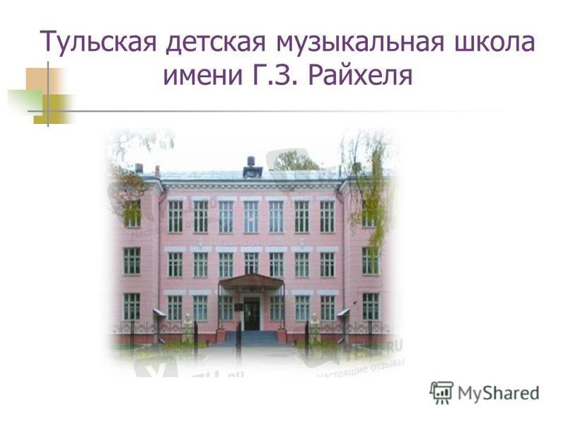 Тульская детская музыкальная школа имени Г.З. Райхеля