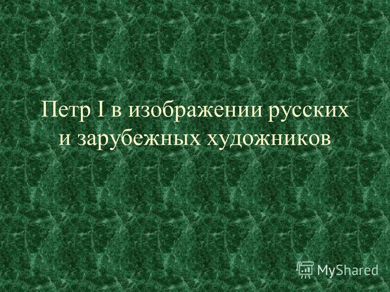 Петр I в изображении русских и зарубежных художников