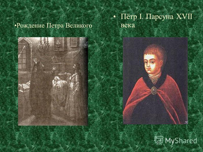 Пётр I. Парсуна XVII века Рождение Петра Великого