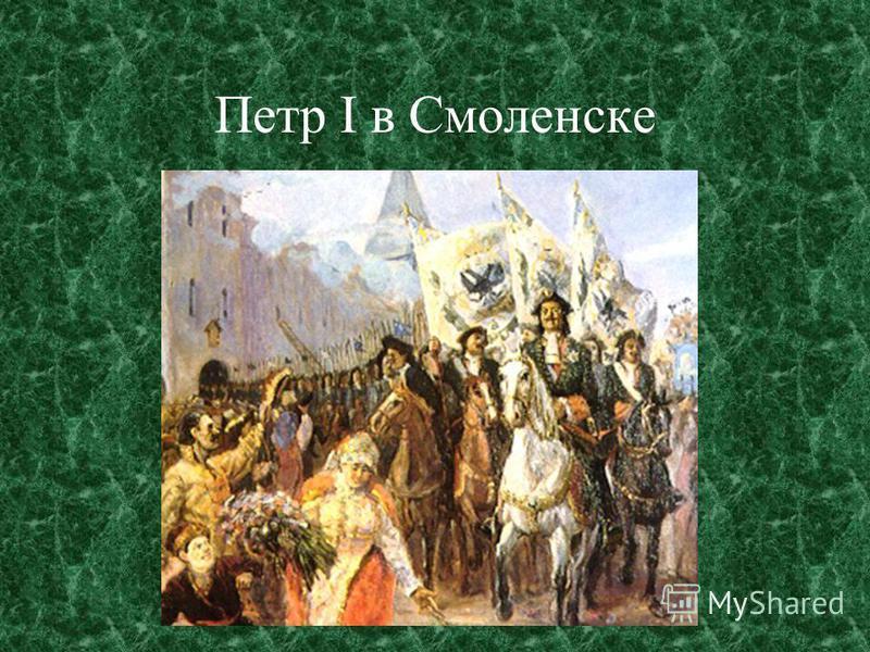 Петр I в Смоленске