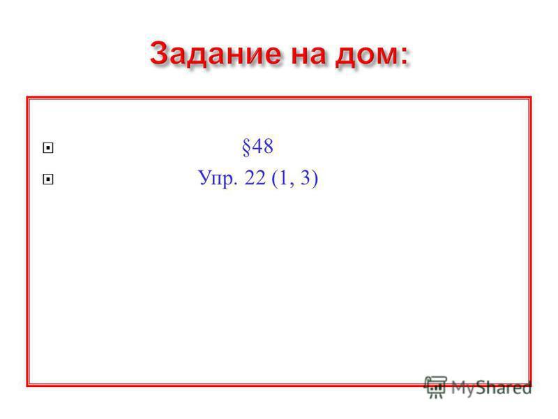 §48 Упр. 22 (1, 3)