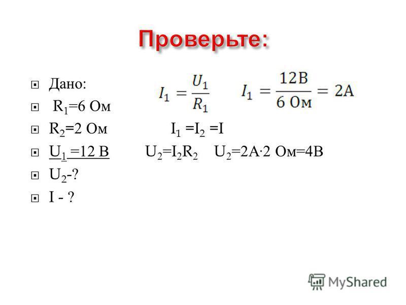 Дано : R 1 =6 Ом R 2 =2 Ом I 1 =I 2 =I U 1 =12 В U 2 =I 2 R 2 U 2 =2 А ·2 Ом =4 В U 2 -? I - ?