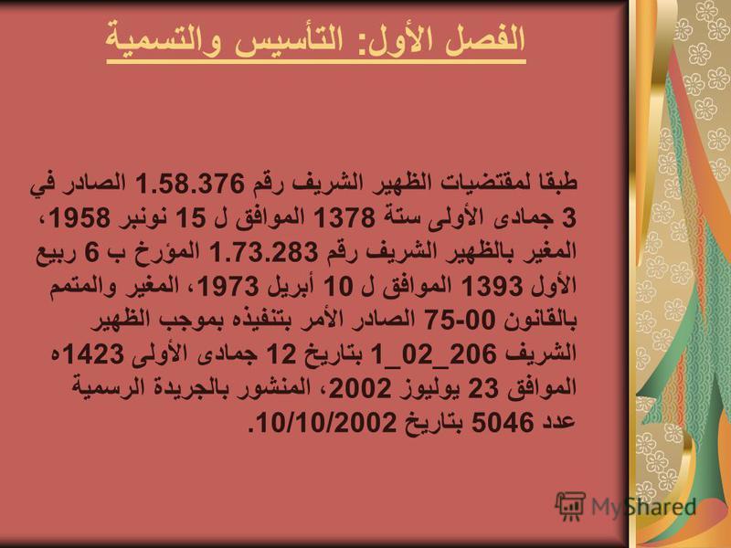 الفصل الأول: التأسيس والتسمية طبقا لمقتضيات الظهير الشريف رقم 1.58.376 الصادر في 3 جمادى الأولى ستة 1378 الموافق ل 15 نونبر 1958، المغير بالظهير الشريف رقم 1.73.283 المؤرخ ب 6 ربيع الأول 1393 الموافق ل 10 أبريل 1973، المغير والمتمم بالقانون 00-75 الص