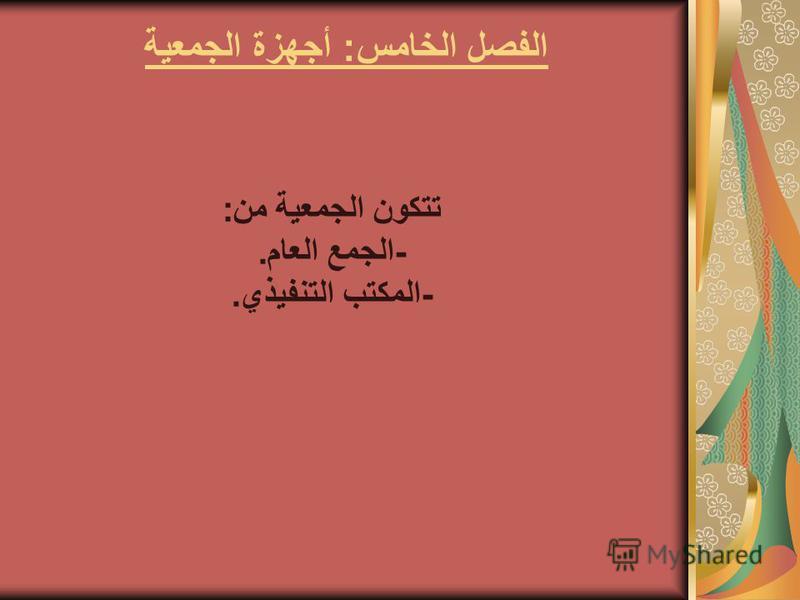 الفصل الخامس: أجهزة الجمعية تتكون الجمعية من: -الجمع العام. -المكتب التنفيذي.