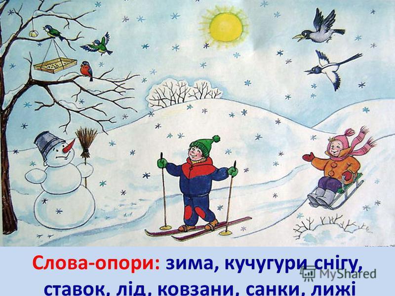 Слова-опори: зима, кучугури снігу, ставок, лід, ковзани, санки, лижі