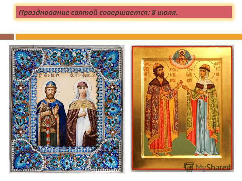 Празднование святой совершается : 8 июля.