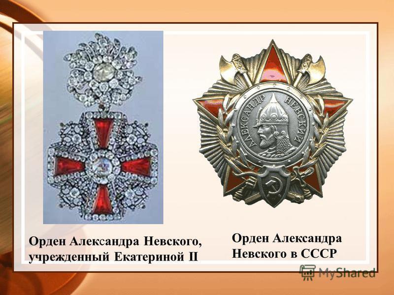 Орден Александра Невского в СССР Орден Александра Невского, учрежденный Екатериной II