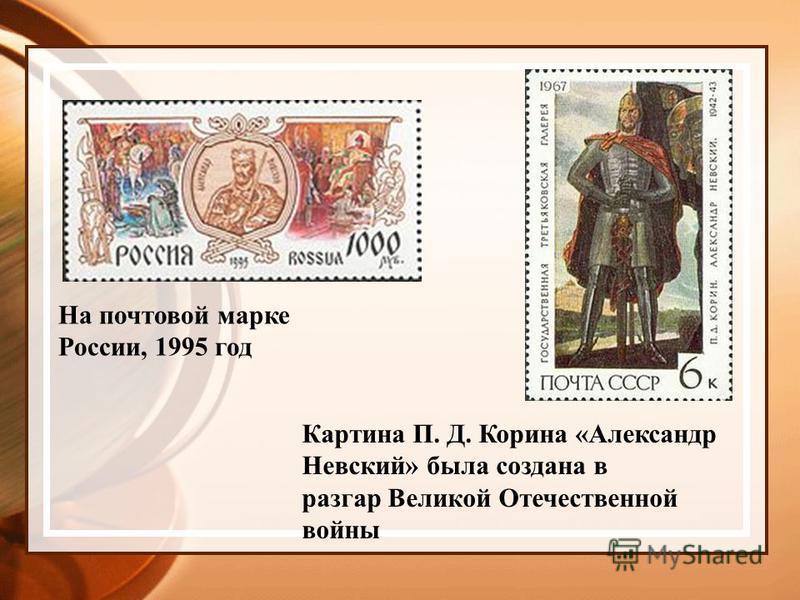 Картина П. Д. Корина «Александр Невсякий» была создана в разгар Великой Отечественной войны На почтовой марке России, 1995 год