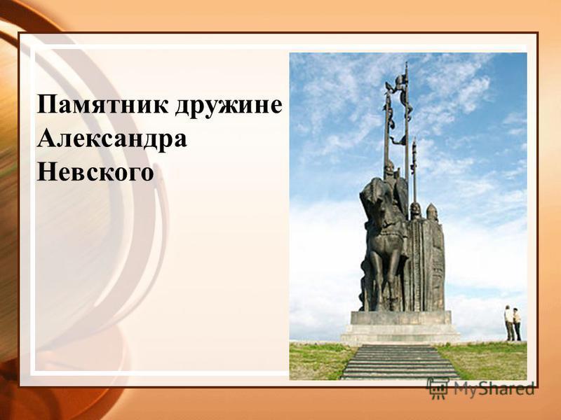 Памятник дружине Александра Невского