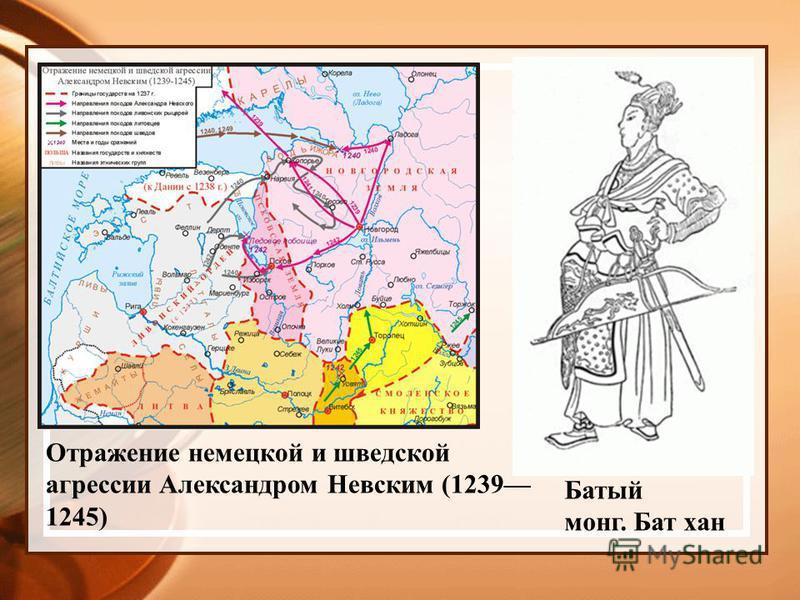 Батый монг. Бат хан Отражение немецкой и шведской агрессии Александром Невским (1239 1245)