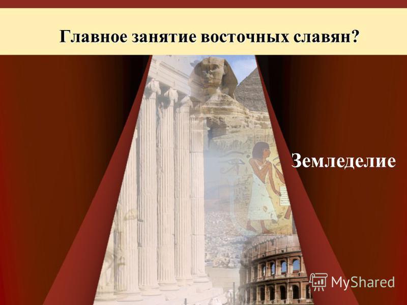 Главное занятие восточных славян? Земледелие