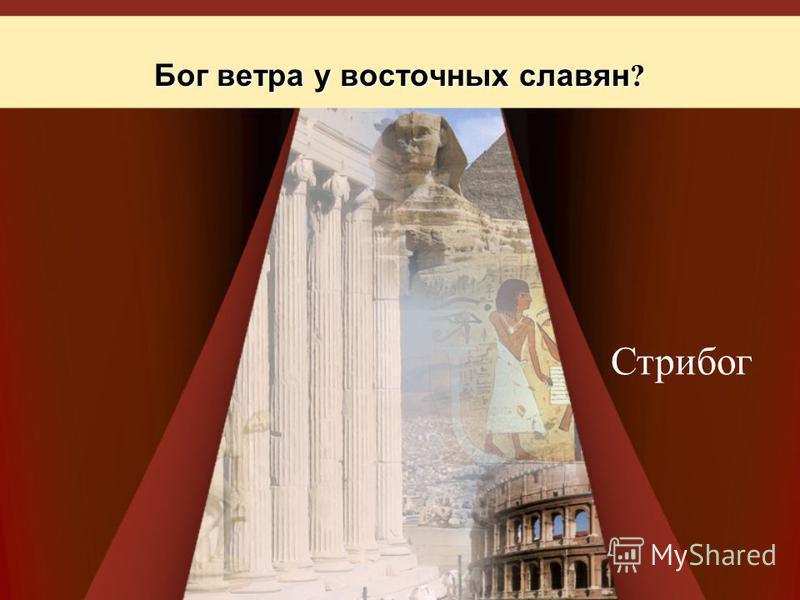 Бог ветра у восточных славян ? Стрибог