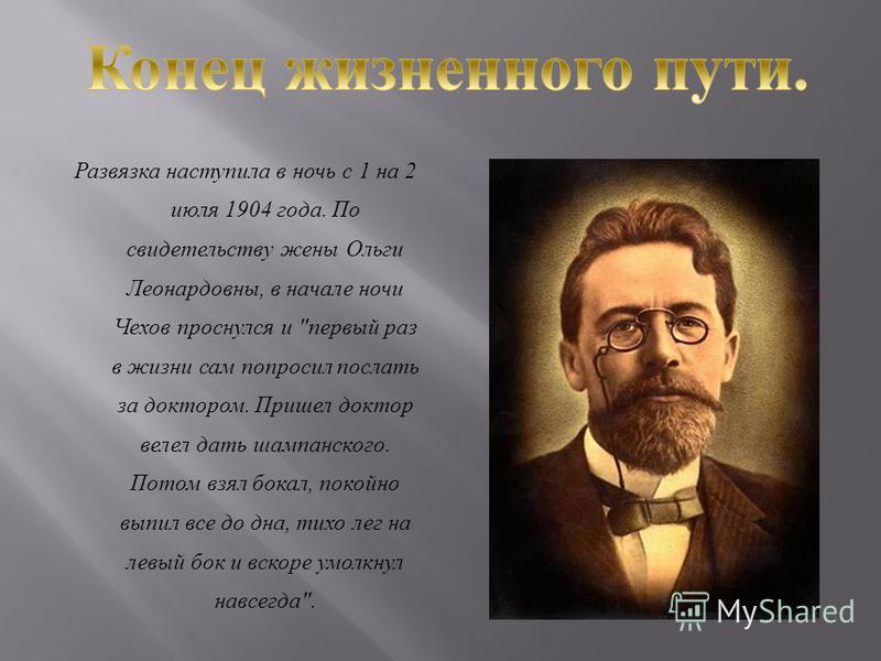 Развязка наступила в ночь с 1 на 2 июля 1904 года. По свидетельству жены Ольги Леонардовны, в начале ночи Чехов проснулся и