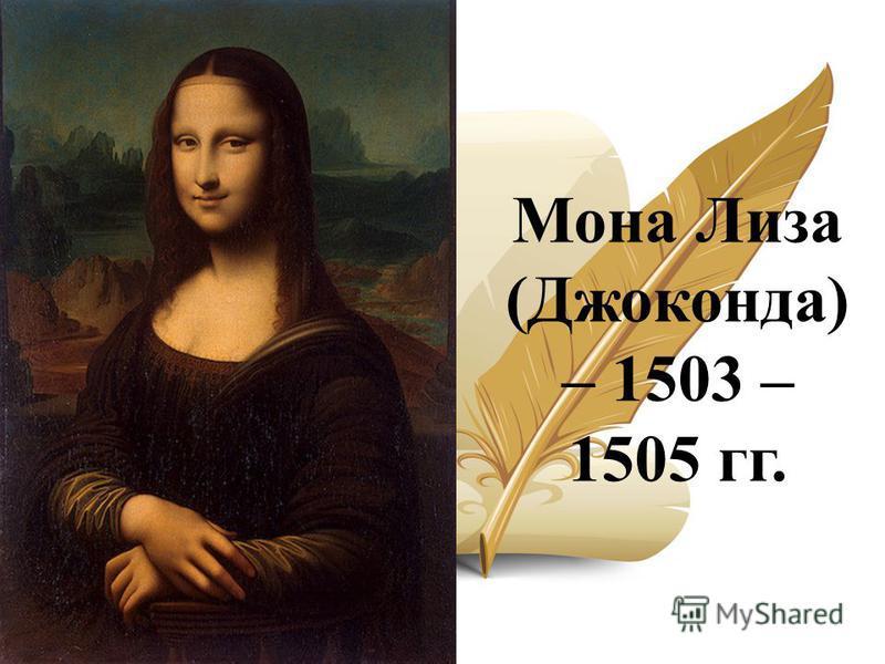 Мона Лиза (Джоконда) – 1503 – 1505 гг.