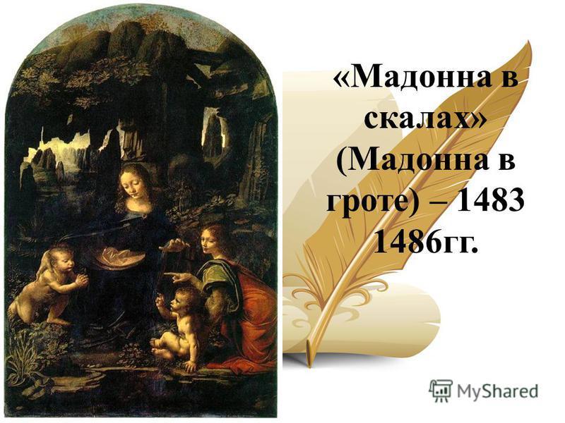 «Мадонна в скалах» (Мадонна в гроте) – 1483 1486 гг.