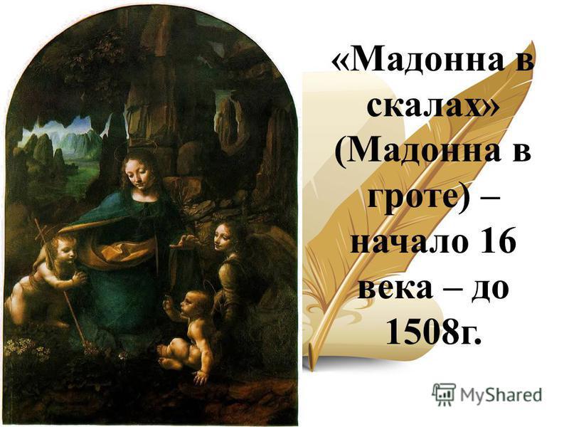 «Мадонна в скалах» (Мадонна в гроте) – начало 16 века – до 1508 г.