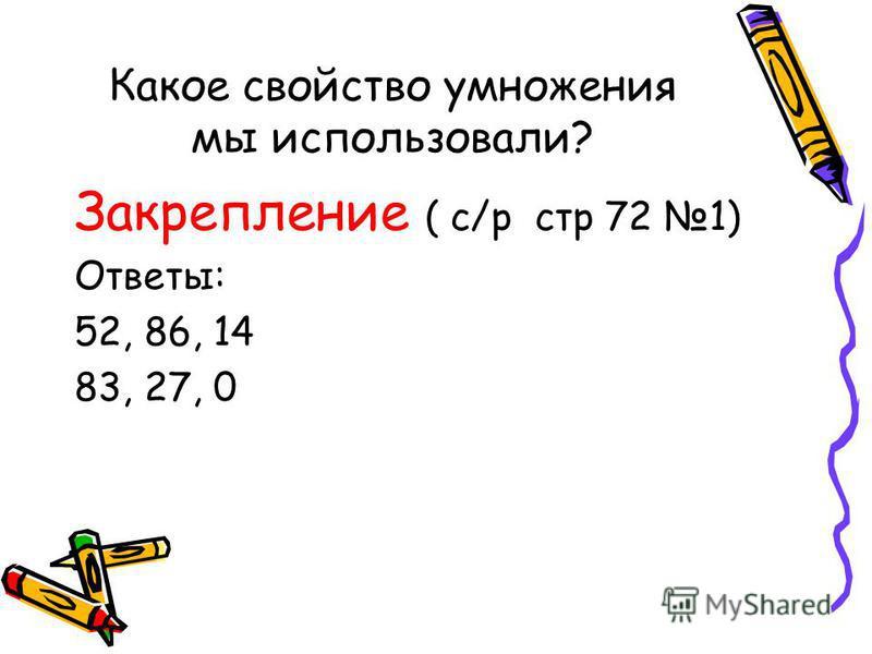 Какое свойство умножения мы использовали? Закрепление ( с/р стр 72 1) Ответы: 52, 86, 14 83, 27, 0