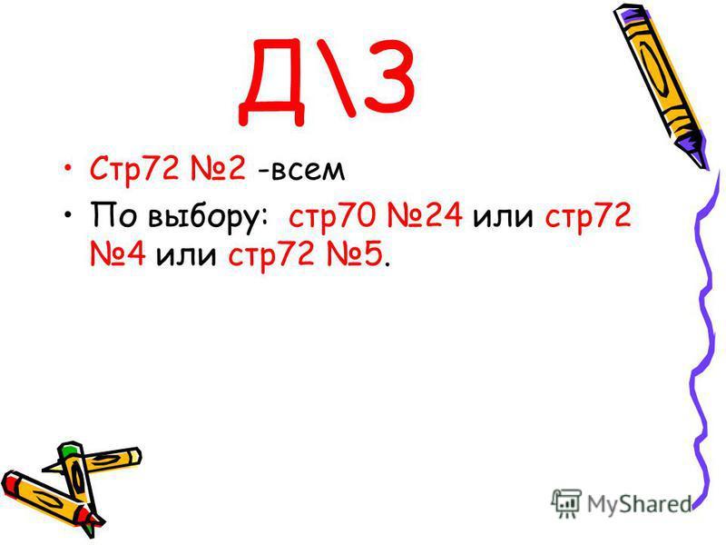Д\З Стр 72 2 -всем По выбору: стр 70 24 или стр 72 4 или стр 72 5.