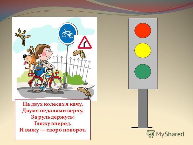 На двух колесах я качу, Двумя педалями верчу, За руль держусь: Гляжу вперед. И вижу скоро поворот.