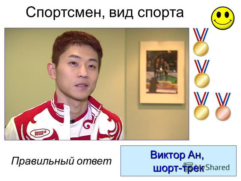 Виктор Ан, шорт-трек Правильный ответ Спортсмен, вид спорта