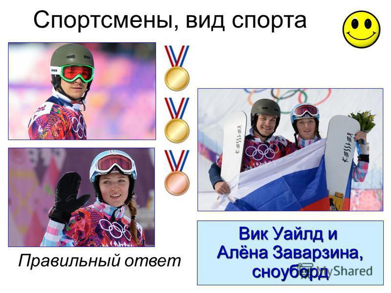 Вик Уайлд и Алёна Заварзина, сноуборд Правильный ответ Спортсмены, вид спорта
