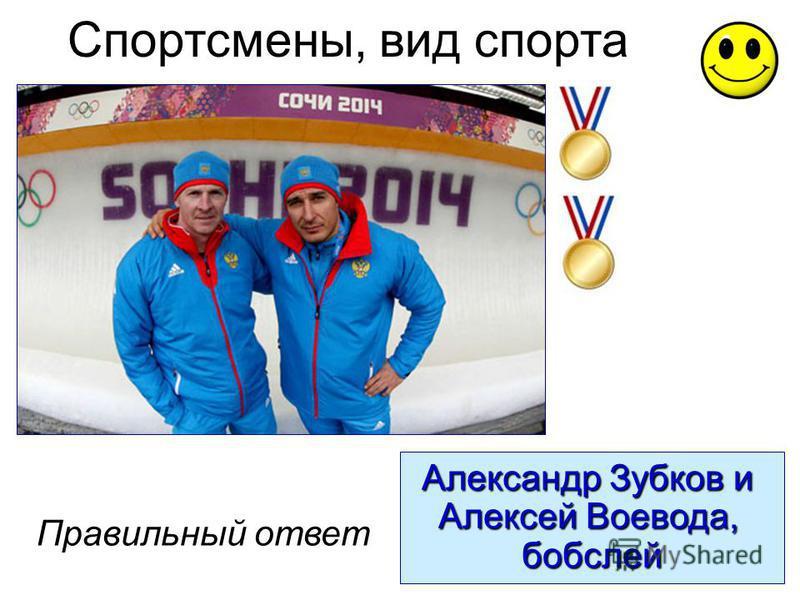 Александр Зубков и Алексей Воевода, бобслей Правильный ответ Спортсмены, вид спорта