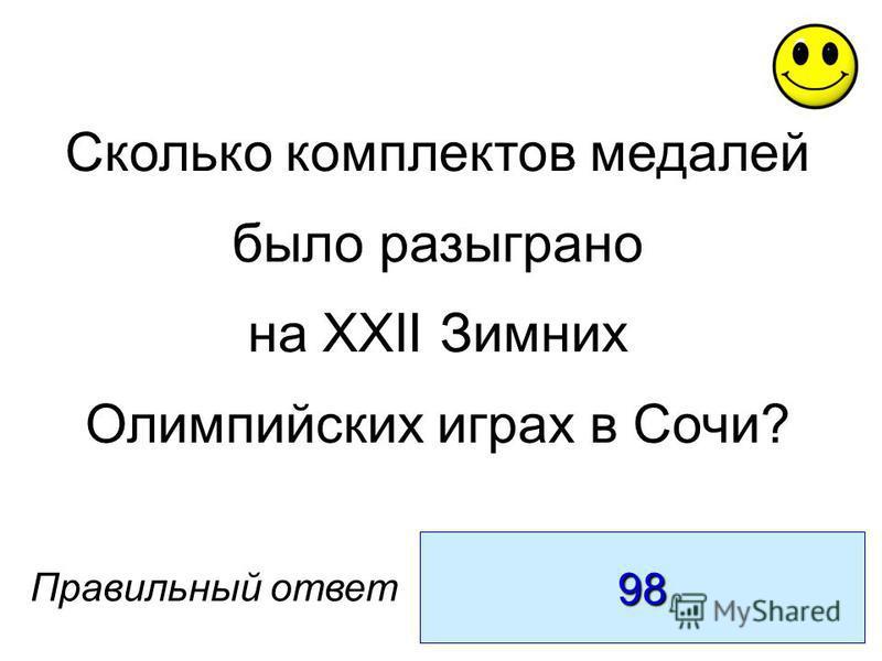 Сколько комплектов медалей было разыграно на XXII Зимних Олимпийских играх в Сочи? 98 Правильный ответ