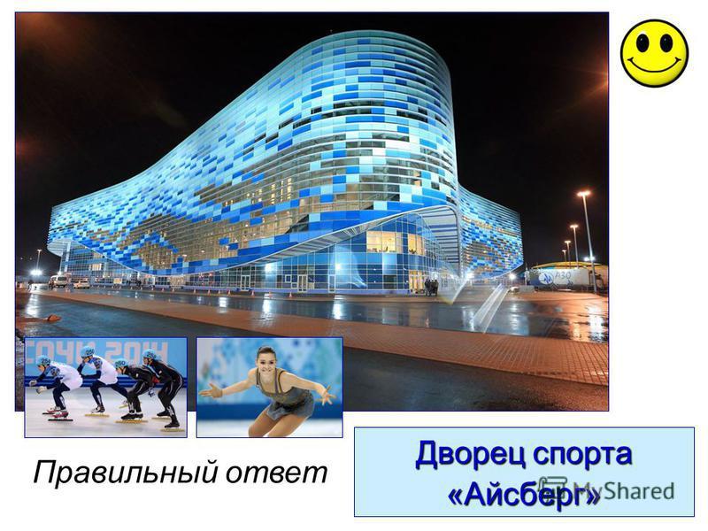 Дворец спорта «Айсберг» Правильный ответ