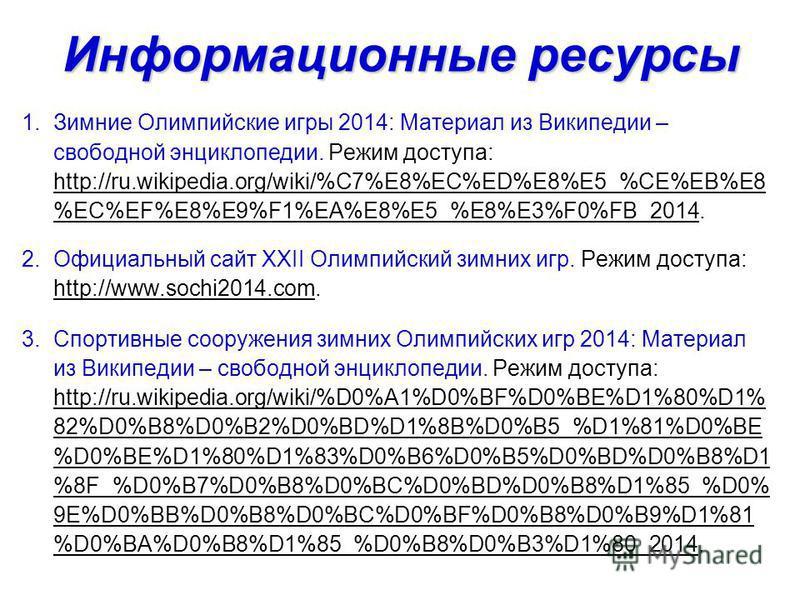 1. Зимние Олимпийские игры 2014: Материал из Википедии – свободной энциклопедии. Режим доступа: http://ru.wikipedia.org/wiki/%C7%E8%EC%ED%E8%E5_%CE%EB%E8 %EC%EF%E8%E9%F1%EA%E8%E5_%E8%E3%F0%FB_2014. http://ru.wikipedia.org/wiki/%C7%E8%EC%ED%E8%E5_%CE%
