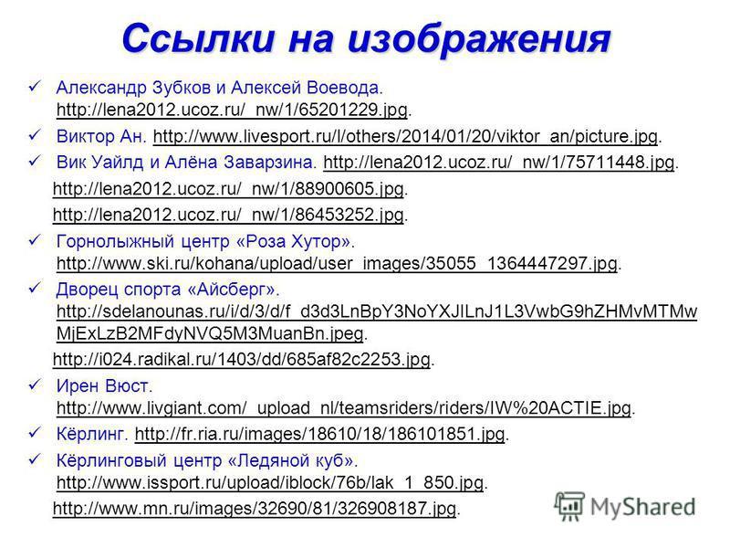 Александр Зубков и Алексей Воевода. http://lena2012.ucoz.ru/_nw/1/65201229.jpg. http://lena2012.ucoz.ru/_nw/1/65201229. jpg Виктор Ан. http://www.livesport.ru/l/others/2014/01/20/viktor_an/picture.jpg.http://www.livesport.ru/l/others/2014/01/20/vikto