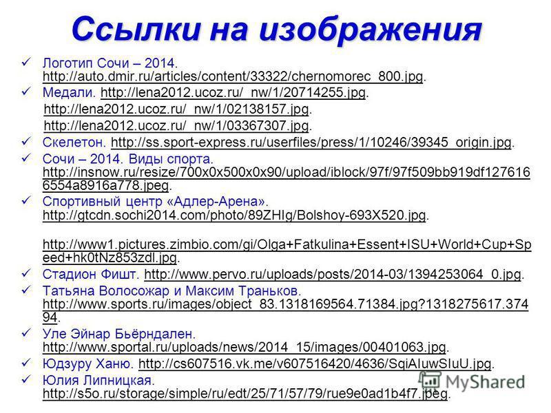 Логотип Сочи – 2014. http://auto.dmir.ru/articles/content/33322/chernomorec_800.jpg. http://auto.dmir.ru/articles/content/33322/chernomorec_800. jpg Медали. http://lena2012.ucoz.ru/_nw/1/20714255.jpg.http://lena2012.ucoz.ru/_nw/1/20714255. jpg http:/