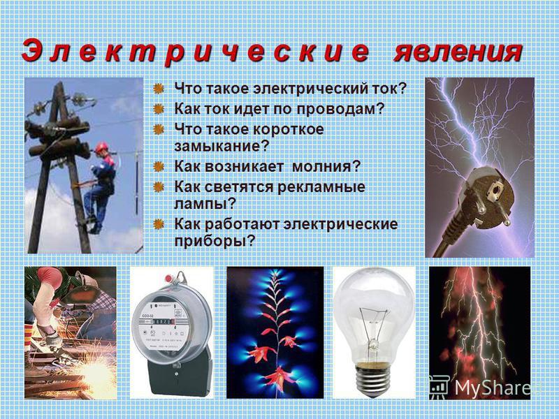 Э л е к т р и ч е с к и е явления Что такое электрический ток? Как ток идет по проводам? Что такое короткое замыкание? Как возникает молния? Как светятся рекламные лампы? Как работают электрические приборы?
